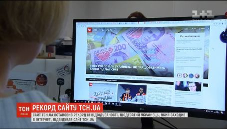 Сайт ТСН.ua установил исторический рекорд по охвату аудитории