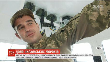 """Капитан катера """"Бердянск"""" требует считать свою команду военнопленными"""