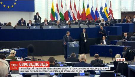 Европарламент призывает закрыть для российских кораблей европейские порты