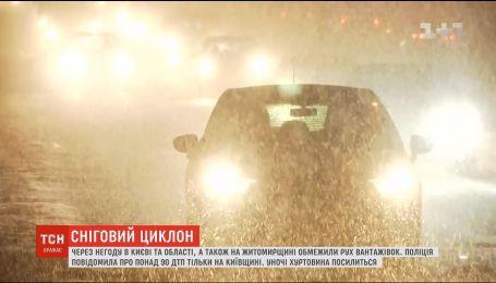 Наслідки снігопаду: за добу у столиці сталося близько сотні ДТП