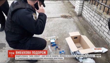 """Водителя автобуса """"Киев-Измаил"""" попросили перевезти пакет, в котором нашли взрывчатку"""