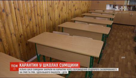 На Сумщине часть школ закрыли на карантин