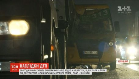 Водителю маршрутки, которая врезалась в фуру под Гостомелем, изберут меру пресечения