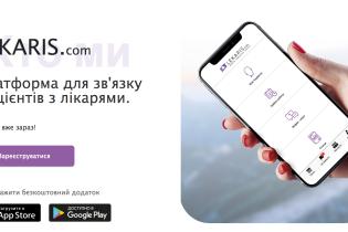Українські медики і айтівці створили мобільний додаток для спілкування лікарів і пацієнтів