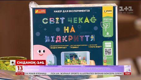 """Телеканал """"ПлюсПлюс"""" и """"Ранок-креатив"""" выпустили наборы для опытов и экспериментов """"Світ чекає на відкриття"""""""
