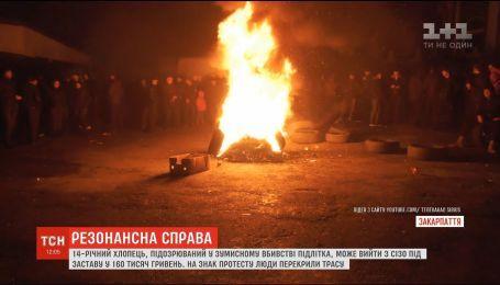 На Закарпатье протестуют из-за решения суда по делу 14-летнего парня, которого подозревают в убийстве