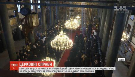 Епископы УПЦ КП собрались на Архиерейский собор