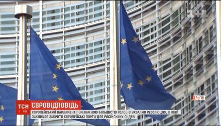 Европарламент призвал страны ЕС закрыть порты для российских судов