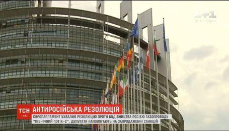 """""""Північний потік-2"""": євродепутати закликають зупинити будівництво проекту"""