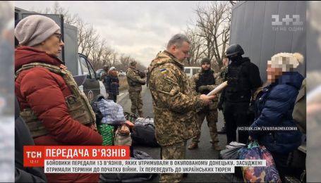 Бойовики передали Україні 13 в'язнів, засуджених у Донецьку до початку війни