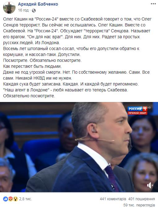 """У Мережі рознесли заяву російського """"опозиційного"""" журналіста_2"""