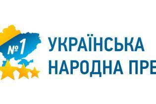 Українська народна премія - 2018: оголошено переможців
