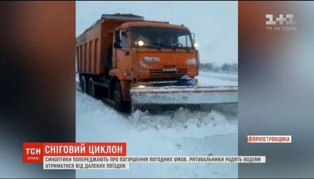 Сніговий циклон: синоптики попереджають про погіршення погодних умов