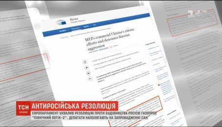 """Европарламент принял резолюцию против """"Северного потока-2"""""""