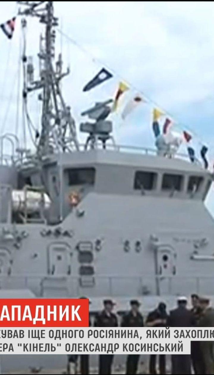 Мілітарний портал ідентифікував ще одного росіянина, який захоплював українські судна