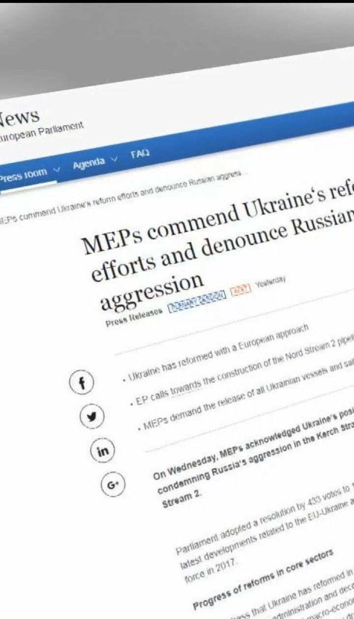 """Європарламент ухвалив резолюцію проти """"Північного потоку-2"""""""