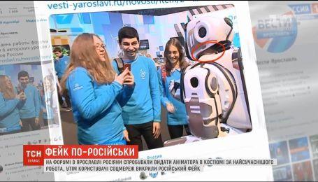 """На форуме в России аниматора выдали за """"современного работа"""""""