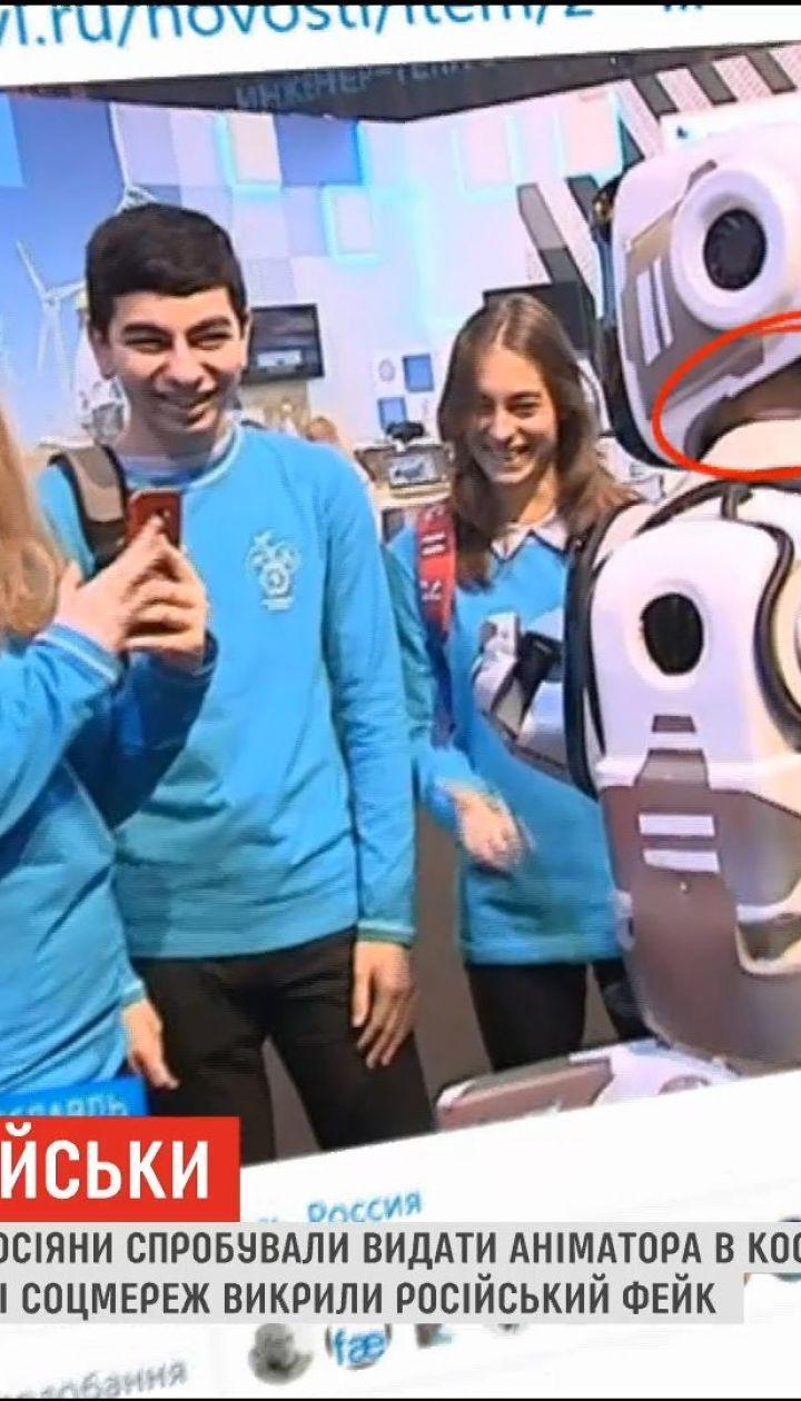 """На форуме в России аниматора выдали за """"современного робота"""""""