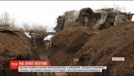 На передовой от пули снайпера погиб украинский воин
