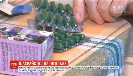 Шахрайство на пігулках: аферисти знову обдурюють пенсіонерів