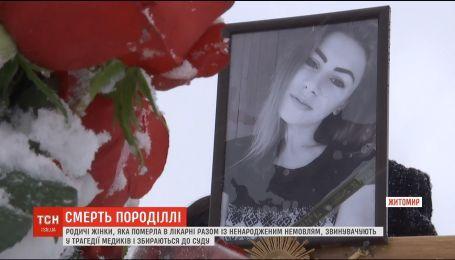 В смерти роженицы и младенца в Житомирской области родственники обвиняют врачей