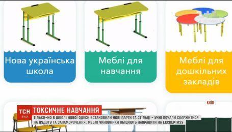 На Николаевщине в школе первоклассникам поставили токсичные парты