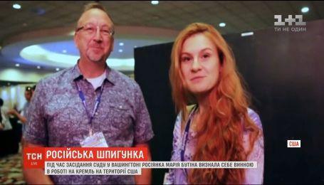 Российская шпионка Мария Бутина признала себя виновной в работе на Кремль на территории США