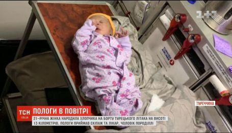 В небе над Турцией 21-летняя женщина родила мальчика