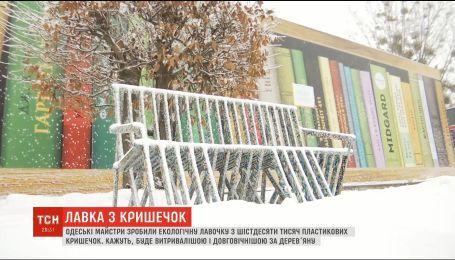 Одесские мастера сделали экологическую лавку с 60 тысяч крышек
