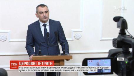 СБУ обвиняет наместника Киево-Печерской лавры в организации провокаций