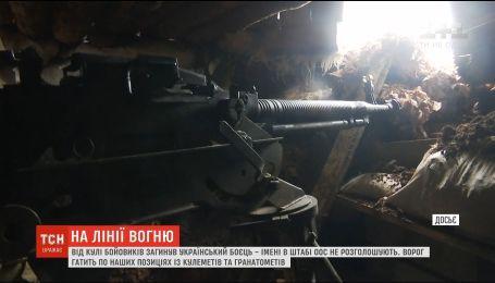 Від кулі ворожого снайпера загинув український військовий