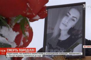 В Житомире врачей обвинили в смерти роженицы и ребенка