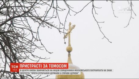 Протести проти Собору: прихильники Московського патріархату планують акцію у центрі Києва