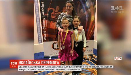 Пара юных одесситов стала чемпионами мира по латиноамериканским танцам