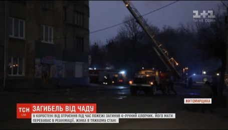 В Коростене во время пожара погиб 4-летний мальчик