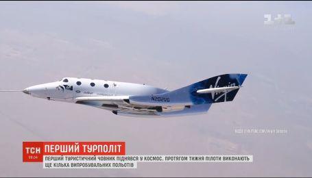 В США испытывают челнок, который будет возить туристов в космос