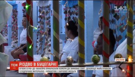 В Рио-де-Жанейро заключенные украсили к праздникам камеры и коридоры