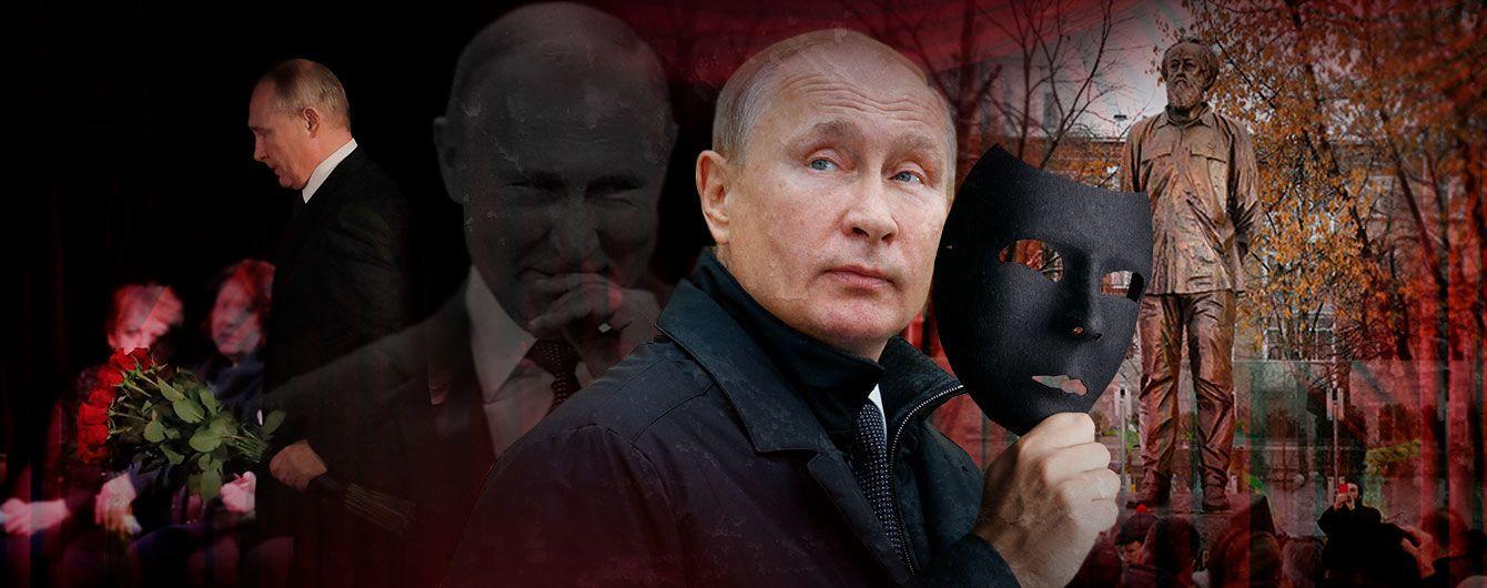 Люди и маски Путина