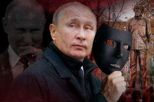 Люди і маски Путіна