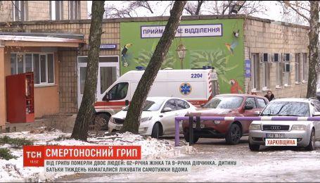 В Харьковской области от гриппа умерли два человека