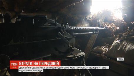 Трех десантников Украина потеряла на передовой за прошедшие сутки