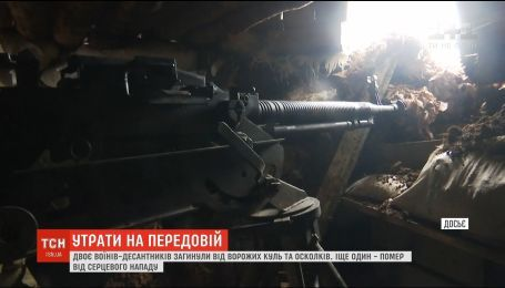 Трьох десантників Україна втратила на передовій минулої доби