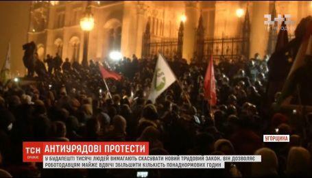 В Угорщині тисячі людей вимагають скасувати новий трудовий закон