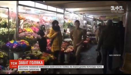 В Киеве компания мужчин устроила обнаженный забег