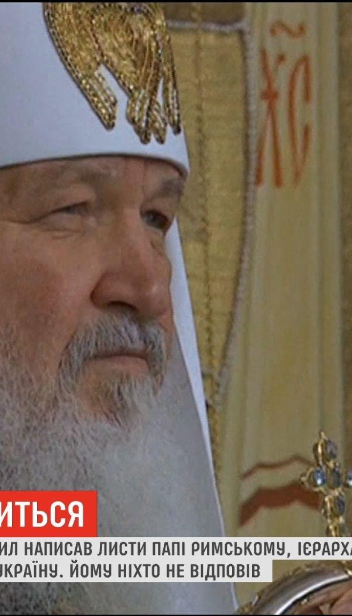 Российский патриарх Кирилл написал письмо Папе Римскому, руководителям ООН и Меркель с Макроном