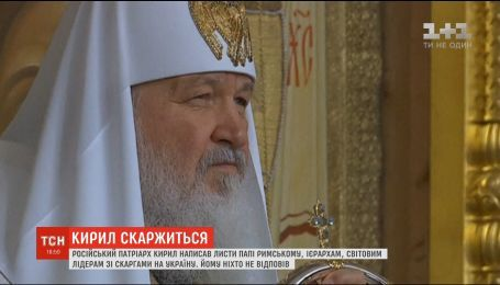 Російський патріарх Кирило написав листи Папі Римському, керівникам ООН та Меркель з Макроном