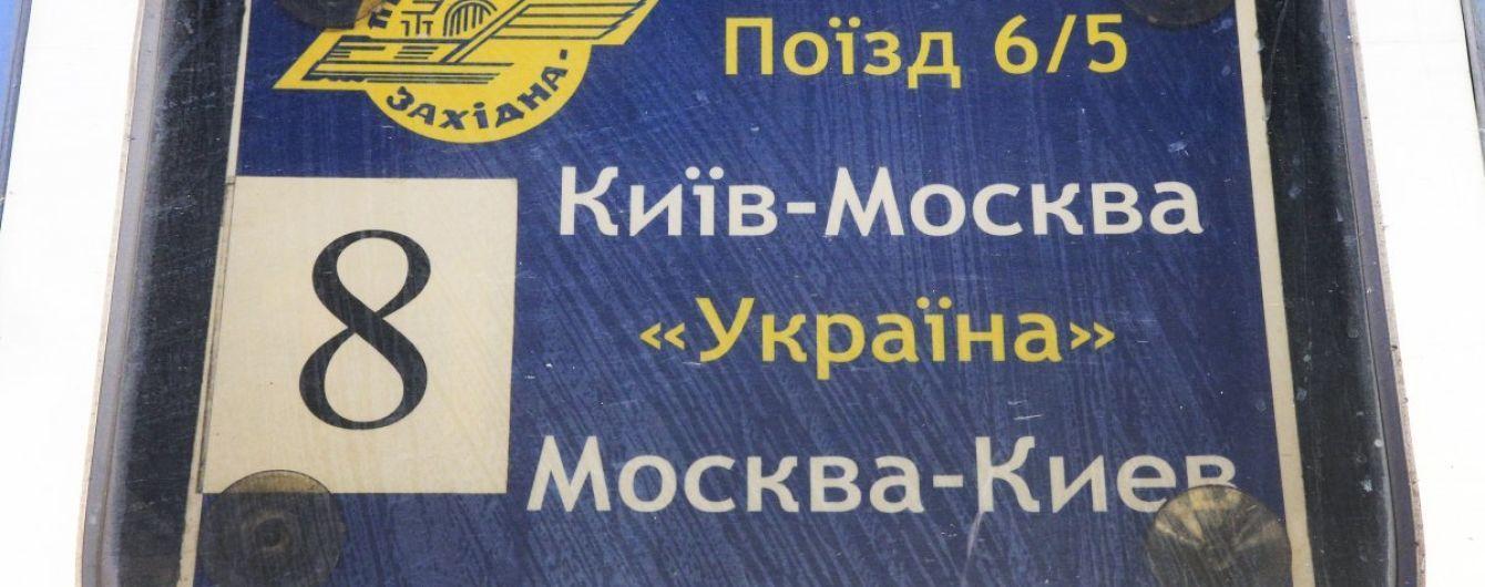 Мининфраструктуры инициировало прекращение железнодорожного сообщения с Россией