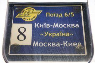 Мінінфраструктури ініціювало припинення залізничного сполучення з Росією
