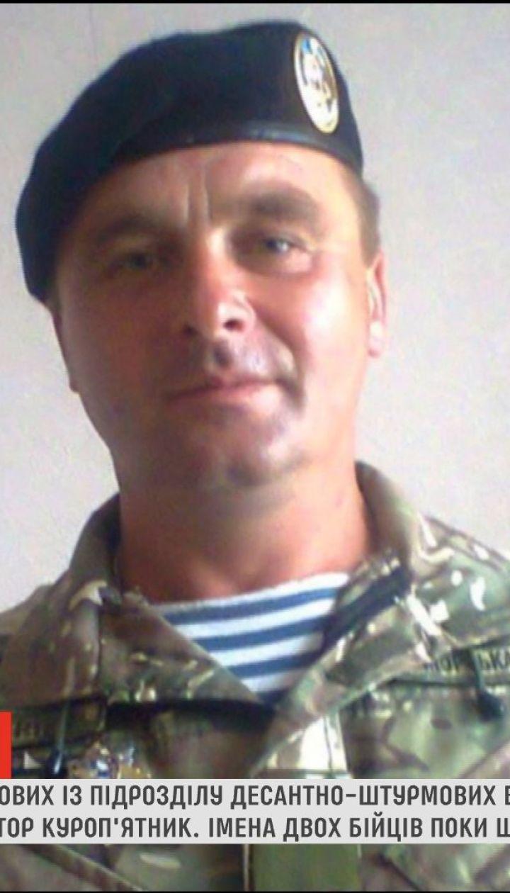 Трое украинских военных погибли на передовой