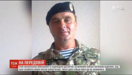 Троє українських військових загинули на передовій